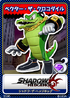 Shadow the Hedgehog 11 Vector the Crocodile