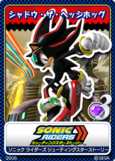 Sonic Riders Zero Gravity 12 Shadow the Hedgehog