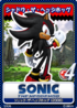 Sonic the Hedgehog (2006) 20 Shadow the Hedgehog