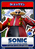 Sonic the Hedgehog 2006 Dr Eggman