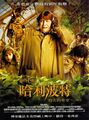 Affichefilm HP2-chine.jpg