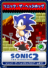 Sonic the Hedgehog 2 (8-bit) 15 Sonic