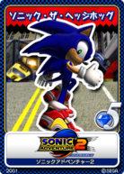 Sonic Adventure 2 16 Sonic the Hedgehog