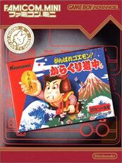 Famicom Mini Series Ganbare Goemon Karakuri Dochu (JP)