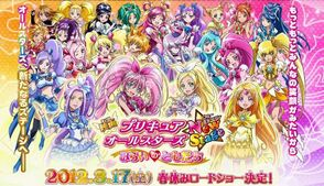 Pretty Cure All Star.The New Stage. 01