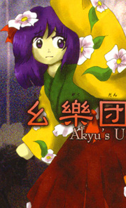 Akyuu5