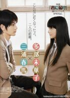 Kimi ni todoke live action