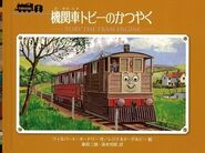 TobytheTramEngineJapanesecover