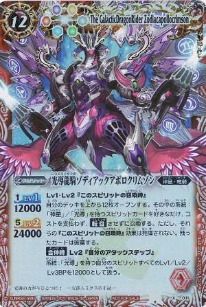 Battle spirits Promo set 300px-The_galaxyDragonRider_Zodiacapollocrismo