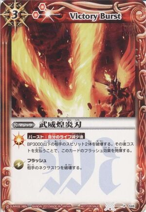 Battle spirits Promo set 300px-Victory_Burst