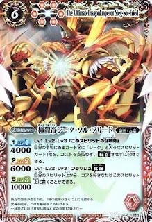 Battle spirits Promo set The_Ulitmate_Dragon_Emperor_Sieg_sol_fried
