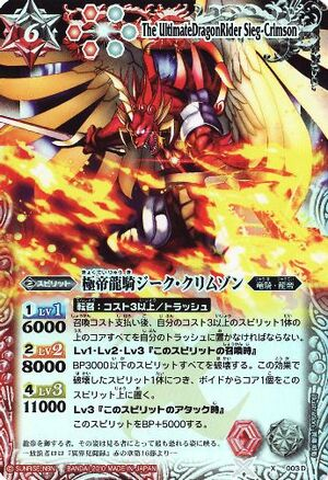 Battle spirits Promo set 300px-The_UltimateDragonRider_Sieg-Crimson_Shiro_mode