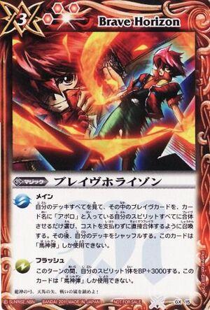 Battle spirits Promo set 300px-Brave_Horizon