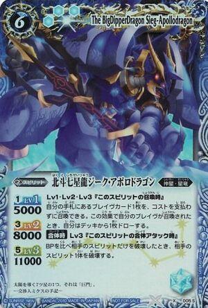 Battle spirits Promo set 300px-Dipperblue2