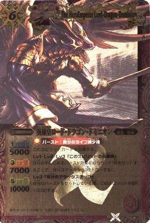 Battle spirits Promo set 300px-Dragon-dominionpurple