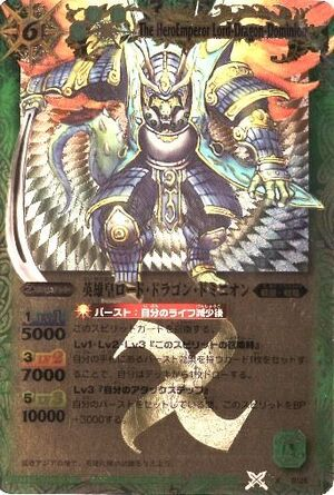 Battle spirits Promo set 300px-Dragon-dominiongreen