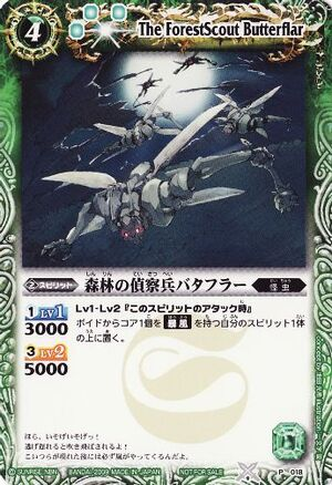 Battle spirits Promo set 300px-Butterflar2
