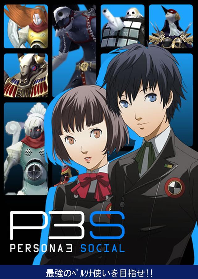 Persona3social.png