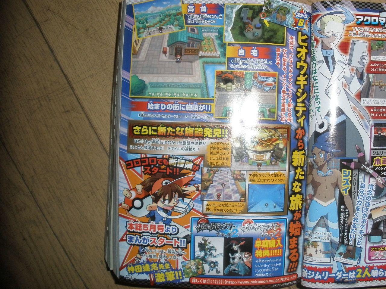 [Hilo Oficial] Pokemon Blanco/Negro 2 Corocoro_may12_ciudades