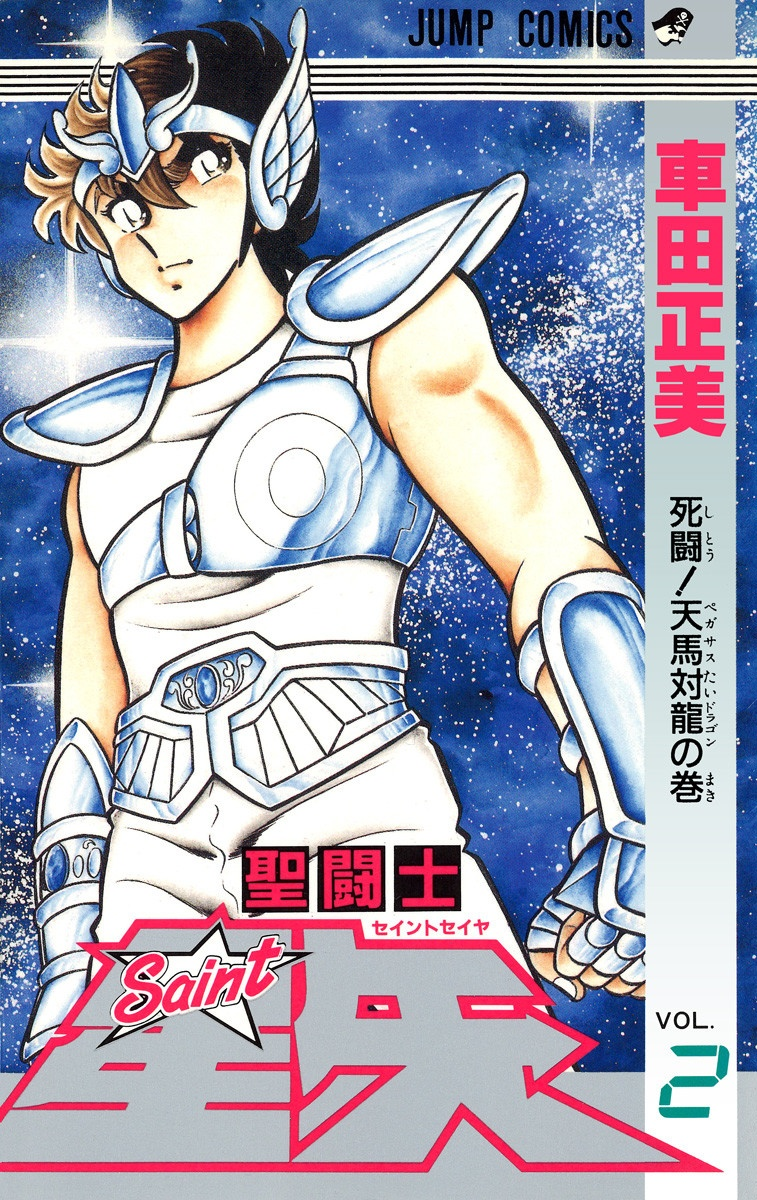 Saint Seiya Vol2
