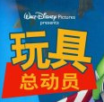 ChineseToyStory