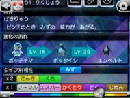 Pokémon Zenkoku Zukan Pro 190px-Datos_de_Piplup_en_Pok%C3%A9dex_3D_Pro
