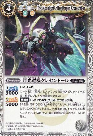 Battle spirits Promo set 300px-Crescenthor2