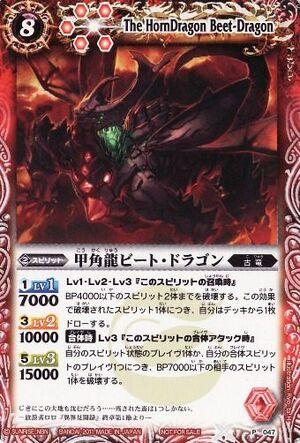 Battle spirits Promo set 300px-The_HornDragon_Beet-Dragon