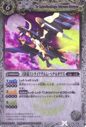 Battle spirits Promo set 300px-Strikewurm-beet2