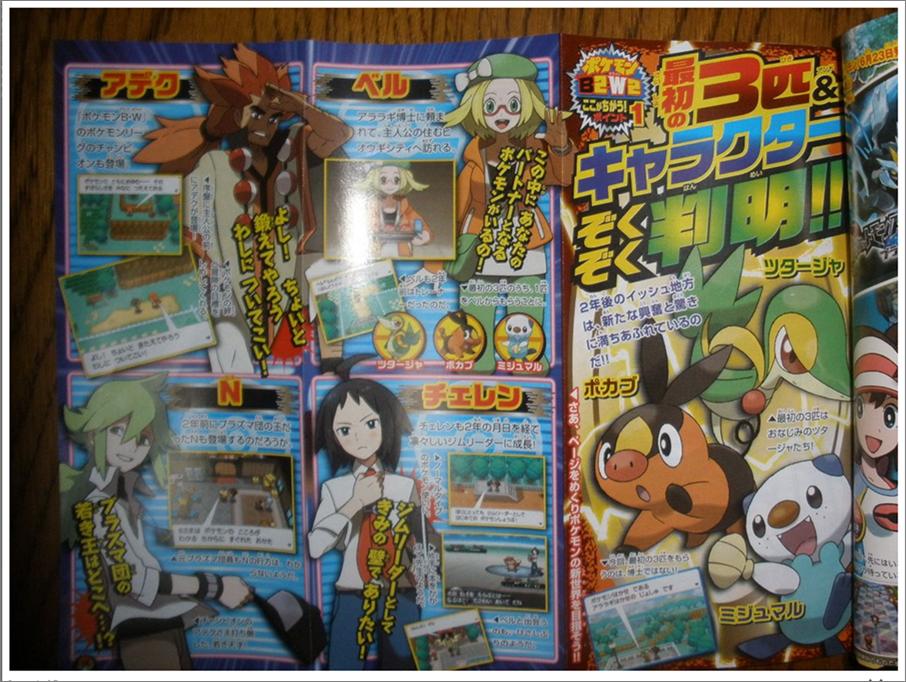 [Hilo Oficial] Pokemon Blanco/Negro 2 Corocoro_jun12_scan1