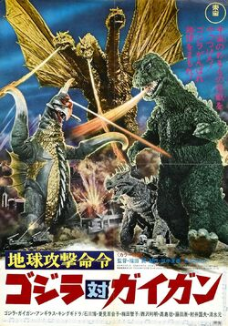 Godzilla vs Gigan 1972