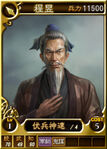 Chengyu-online-rotk12