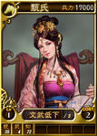 Zhenshi-online-rotk12