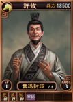 Xuyou-online-rotk12