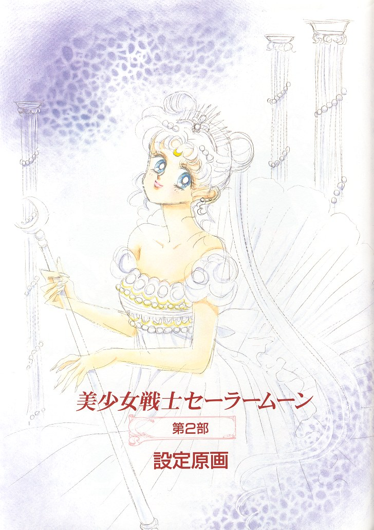 Neo Queen Serenity in the Manga