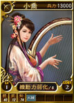 Xiaoqiao-online-rotk12