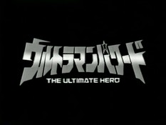 Ultraman Powered title
