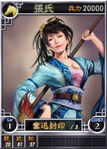Zhangshi-online-rotk12