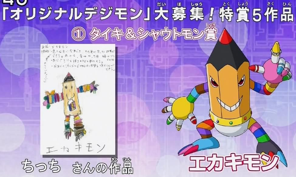 [Juego]A-B-C Digimon! Ekakimon