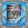 Dynasty Warriors Next Trophy