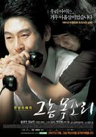 Koreanmovie-Voice-of-Murderer
