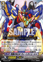 Ultimate Dimensional Robot, Great Daiyuusha