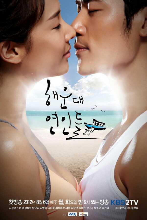Haeundae Lovers Sub Español | Dorama Online