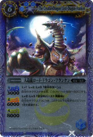 Battle spirits Promo set 300px-Lord-dragon-franken2