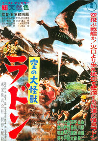 RODAN POSTER JAPANESE
