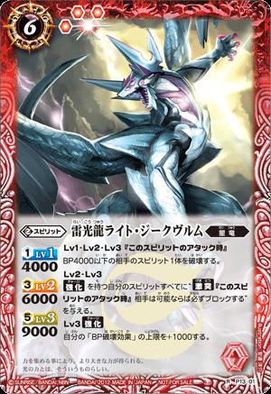 Battle spirits Promo set The_LightningDragon_Light-Siegwurm