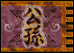 DT Banner (Gongsun Zan)