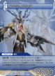 Ultimecia EX-Mode TCG