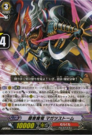Covert Demonic Dragon, Magatsu Storm..jpg