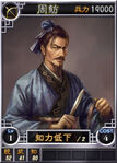 Zhoufang-online-rotk12